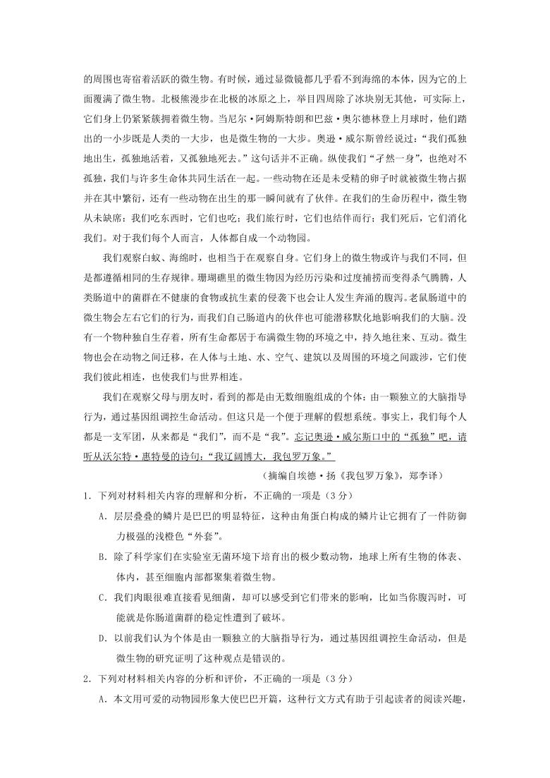 海南省2020年高考语文试卷(解析版)