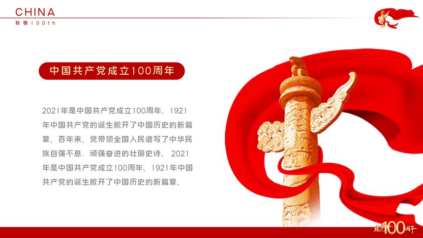 建党100周年:看党的光辉历程 课件(25ppt)