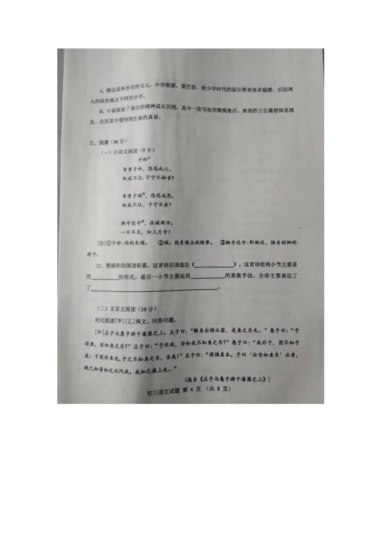 山东省烟台市蓬莱市2020-2021学年第二学期期末初中3年级语文试题(图片版无答案)