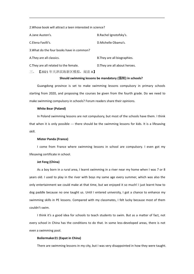 2021年高考英语真题模拟试题专项汇编 4 阅读理解  历史文化类(含答案与解析)