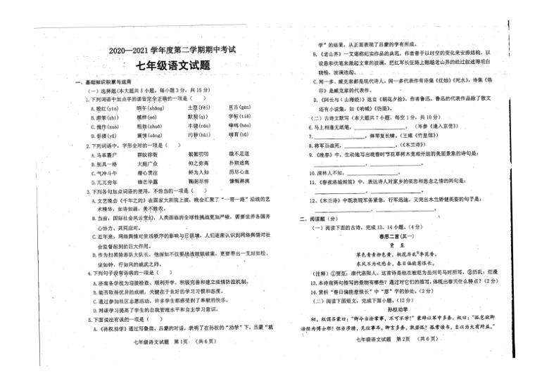 河南省濮阳市台前县2020-2021学年下学期七年级语文期中试题(图片版,无答案)
