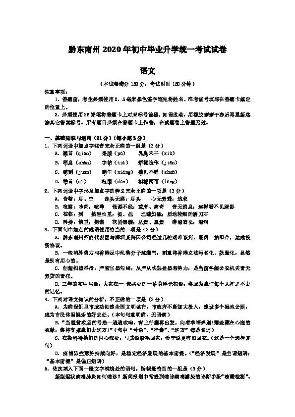 贵州省黔东南州2020年初中毕业升学统一考试语文试卷(word版含图片答案)