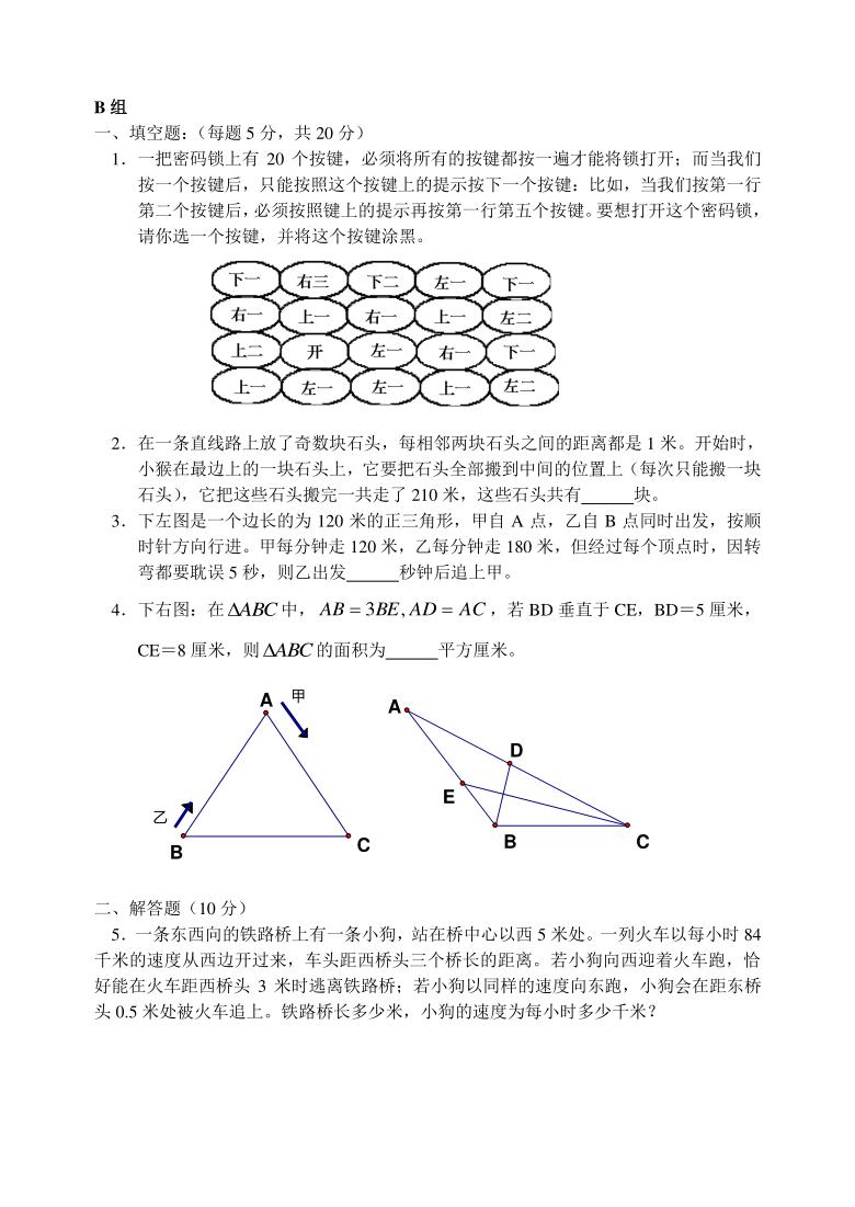 六年级下册数学 2021年小升初综合训练题1(含答案)全国通用
