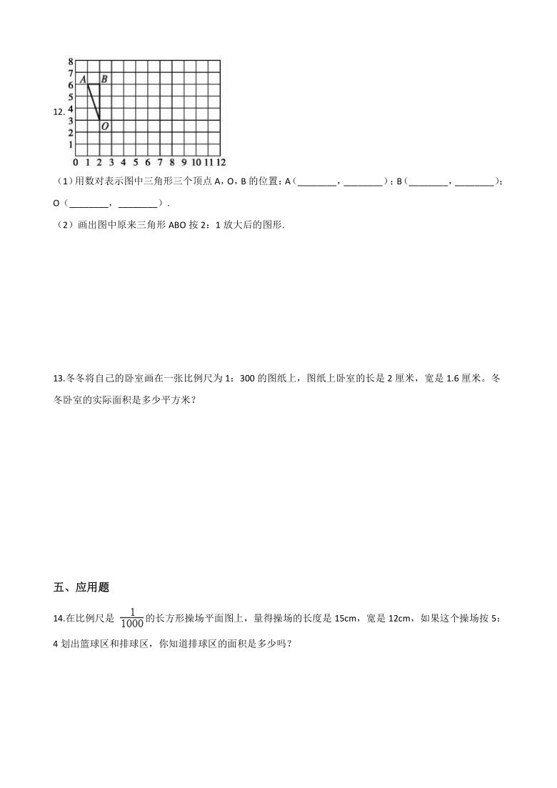 人教版六年级下册数学一课一练-4.3比例的应用=(含答案)