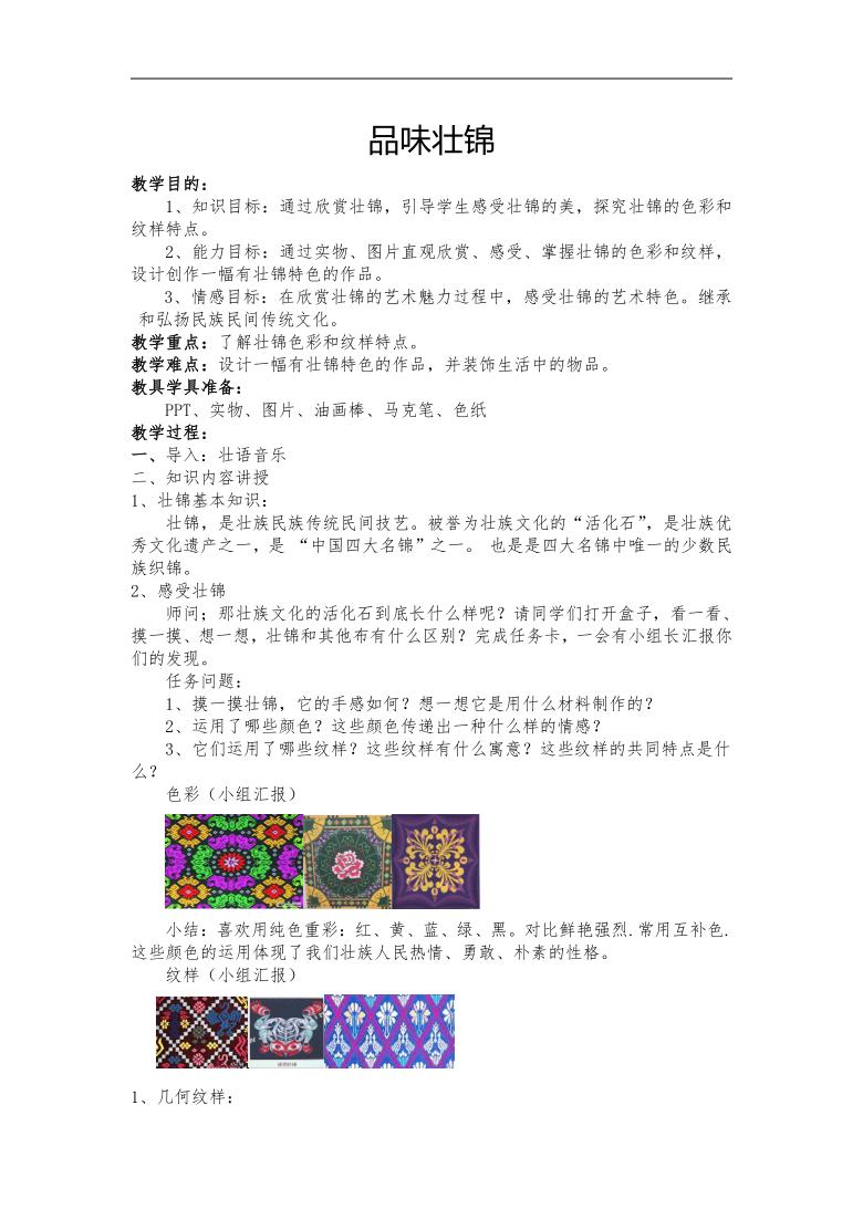 桂美版七年级美术上册《2、绚丽的少数民族美术文化宝藏  品味壮锦》教学设计