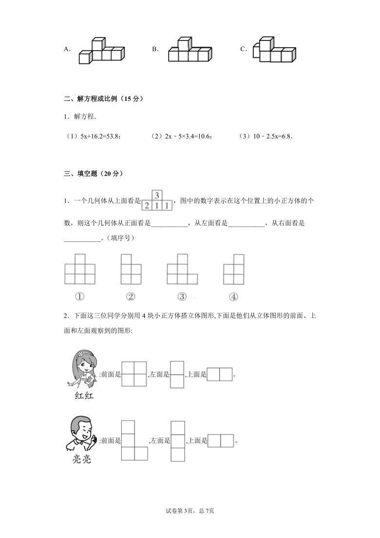 人教版五年级下册数学试题-第一单元观察物体测试卷-3(无答案)
