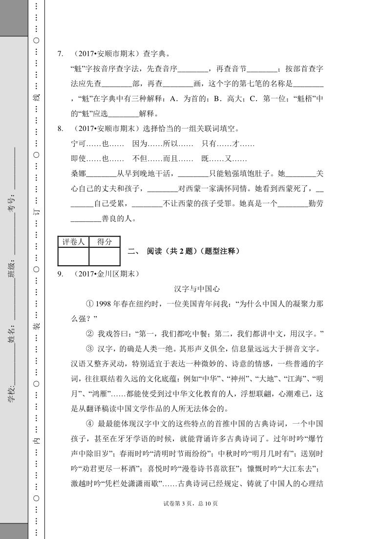 部编版语文六年级上册期末测试卷(基础2)(含答案)