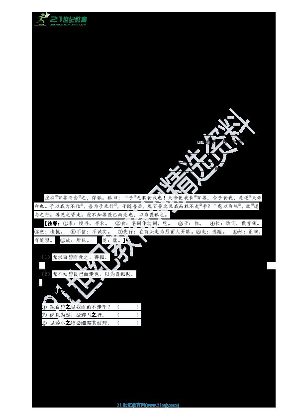 人教版语文小升初模拟试卷