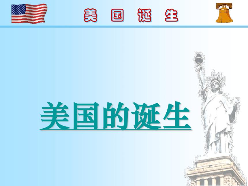 2020-2021学年人教版八年级历史与社会下册 6.3.2课美国的诞生 课件(24张PPT)