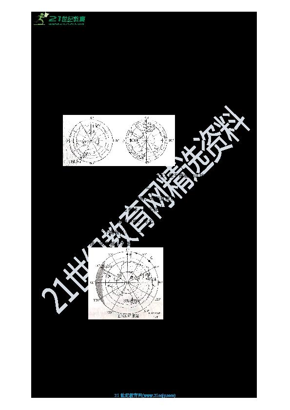 【备考2020】中考地理一轮:(世界地理)第七章第四讲 北极地区和南极地区(重点回顾+经典测试)
