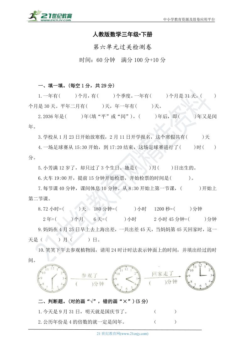 人教版数学三下 第六单元过关检测卷(含答案)
