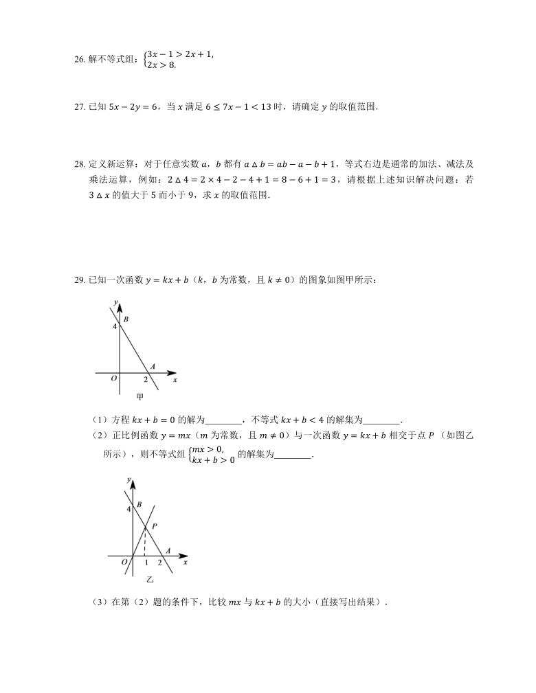 2.6   一元一次不等式 组同步检测   2020—2021学年北师大版数学八年级下册(Word版 含答案)
