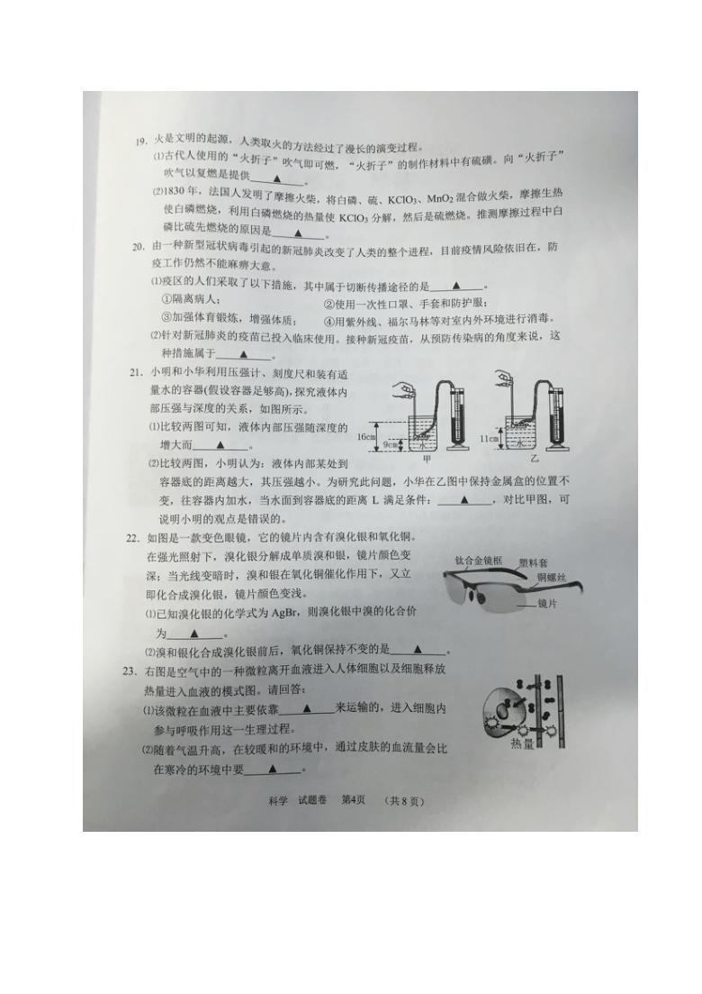 2021年浙江省金华市金东区中考适应性考试科学试题(图片版,无答案)
