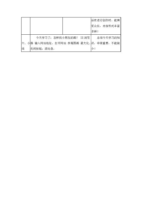 三年级上册信息技术 2.5参观网络画廊 教案 浙江摄影版(新)