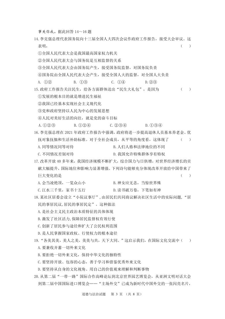 江苏省泰州市2021年中考适应性考试道德与法治试卷(word版,含答案)