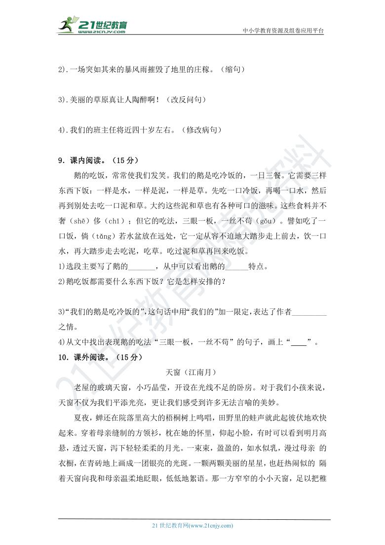 部编版四年级语文下册期中质量检测卷(含答案)