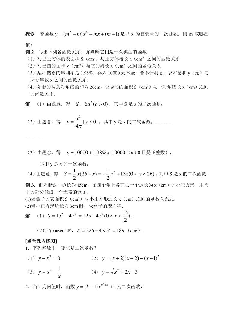 最新人教版九年级下册数学教案