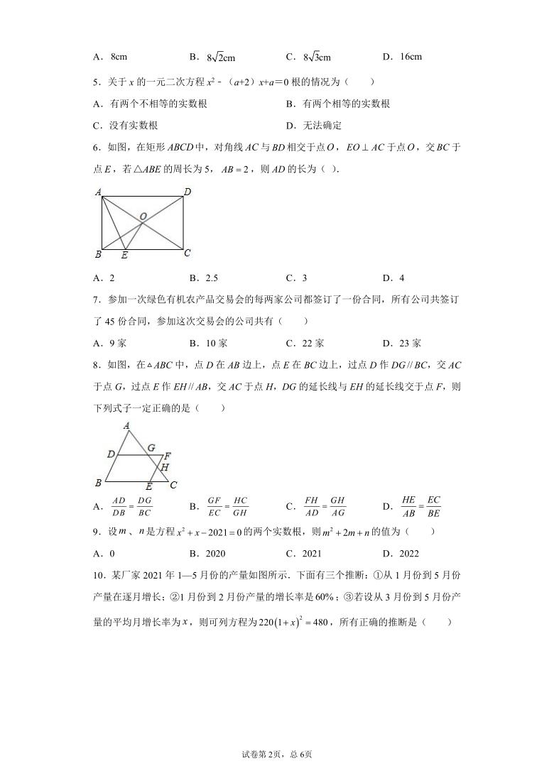 山东省威海市环翠区2020-2021学年八年级下学期期末数学试题(Word版 含答案)