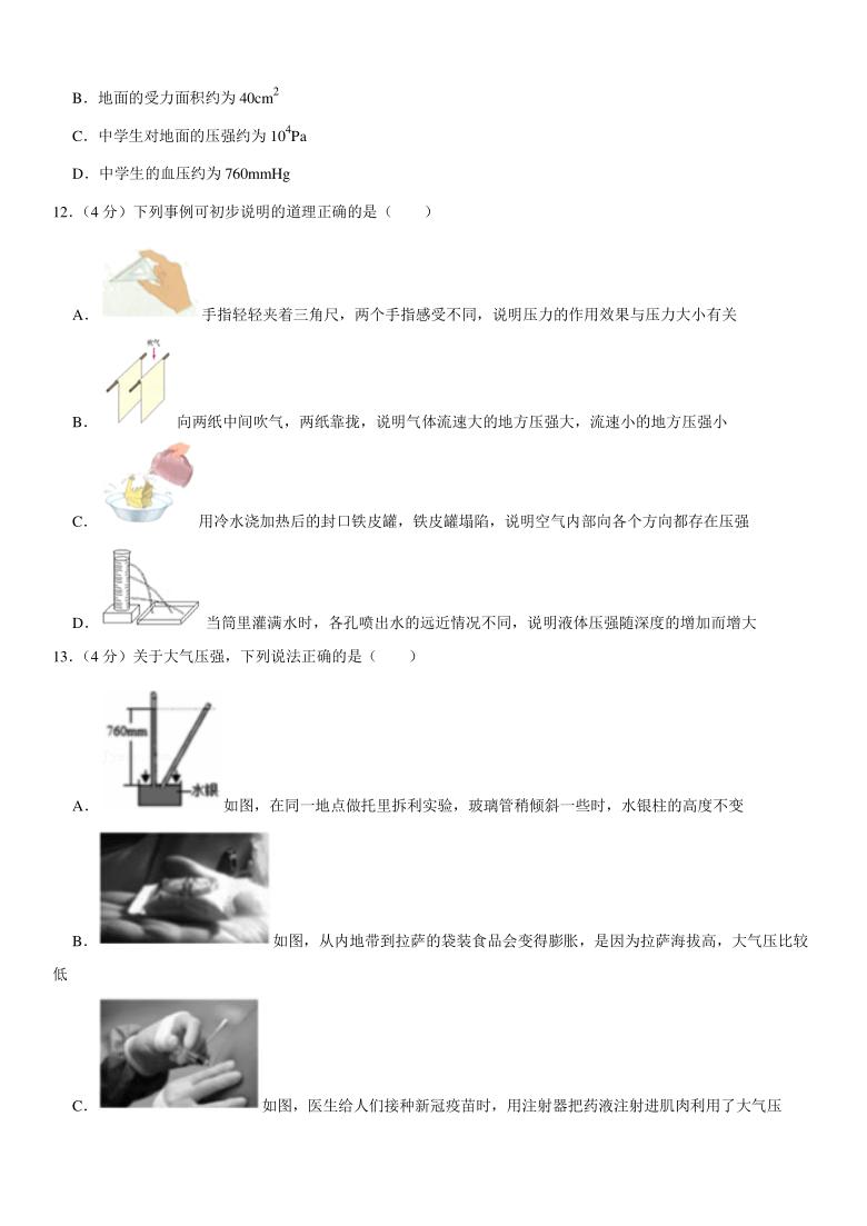 2020-2021学年山东省济南市槐荫区八年级(下)期中物理试卷(pdf+答案解析)