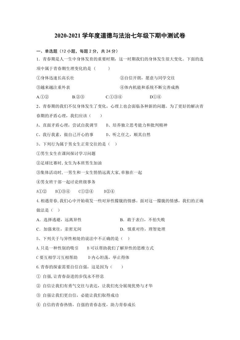 湖北省云梦县2020-2021学年七年级下学期期中考试道德与法治试题(word版 含答案)