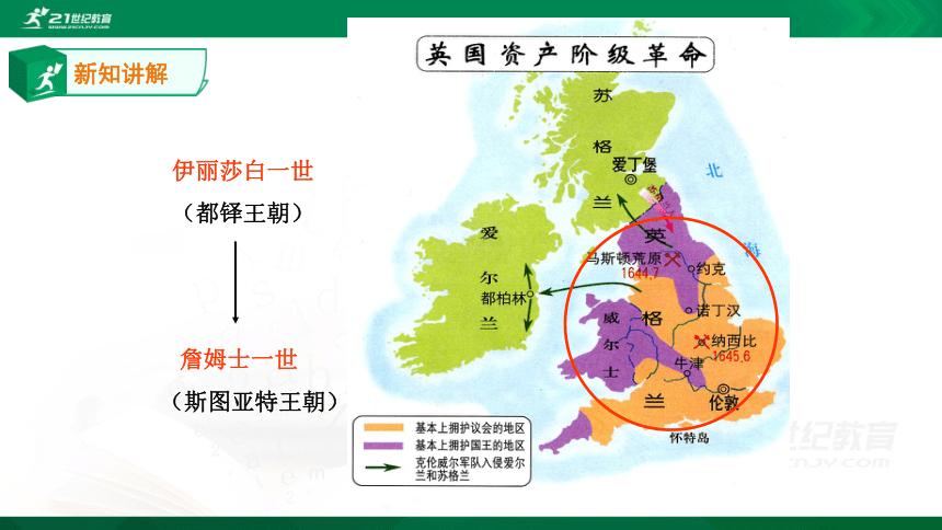 第五课 英国革命 课件(共15张PPT)
