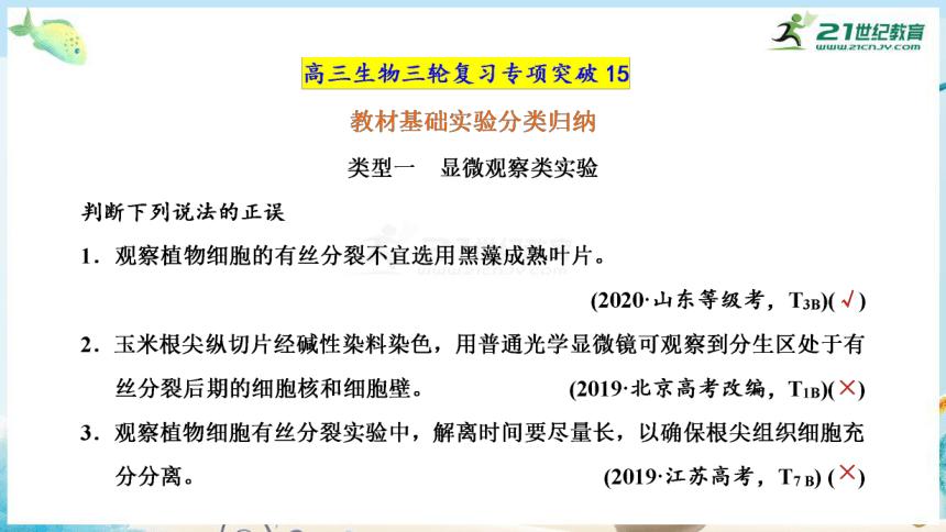 高三生物三轮复习专项突破15  教材基础实验分类归纳(共47张PPT)