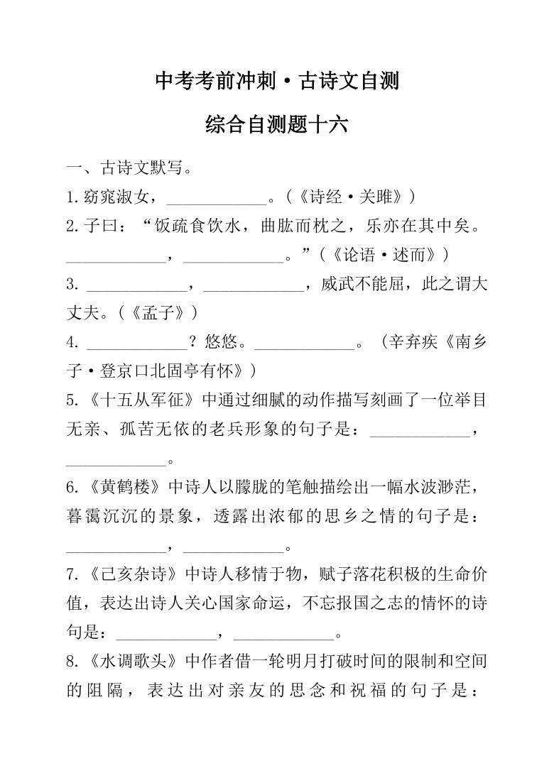 2021年中考考前冲刺?古诗文每日自测16(word版含答案)
