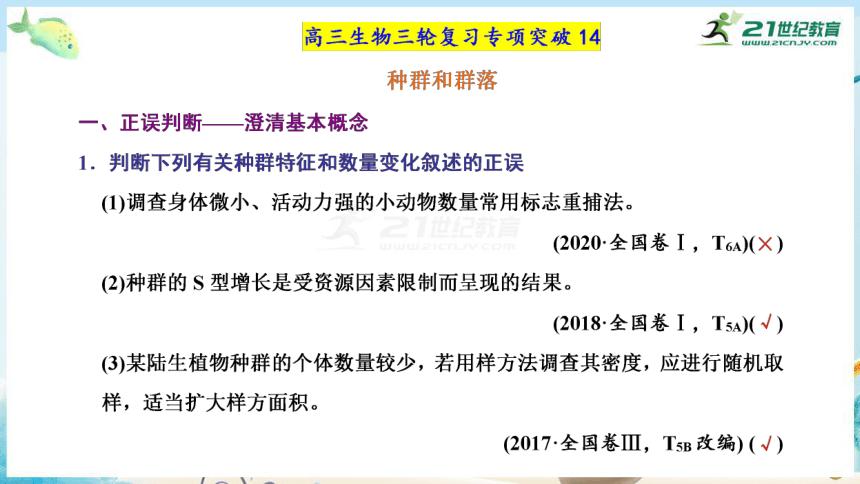 高三生物三轮复习专项突破14  种群和群落(共31张PPT)