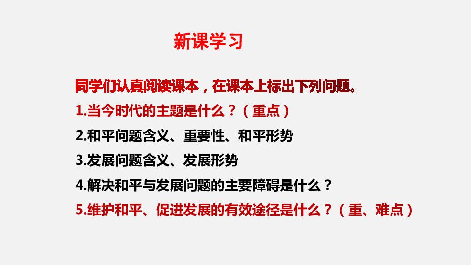 高中政治人教版必修二10.1和平与发展:时代的主题课件 (共21张PPT+1内嵌视频)