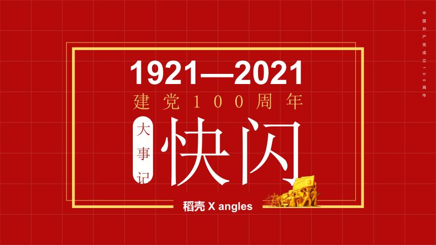 1921~2021建党100周年大事快闪 课件(104张PPT)