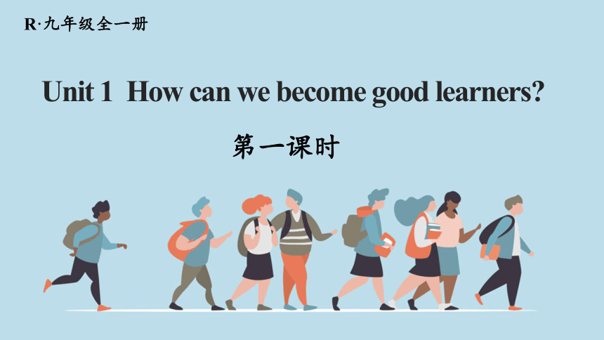 Unit 1 How can we become good learners. 第1课时 考点讲解(共18张PPT)