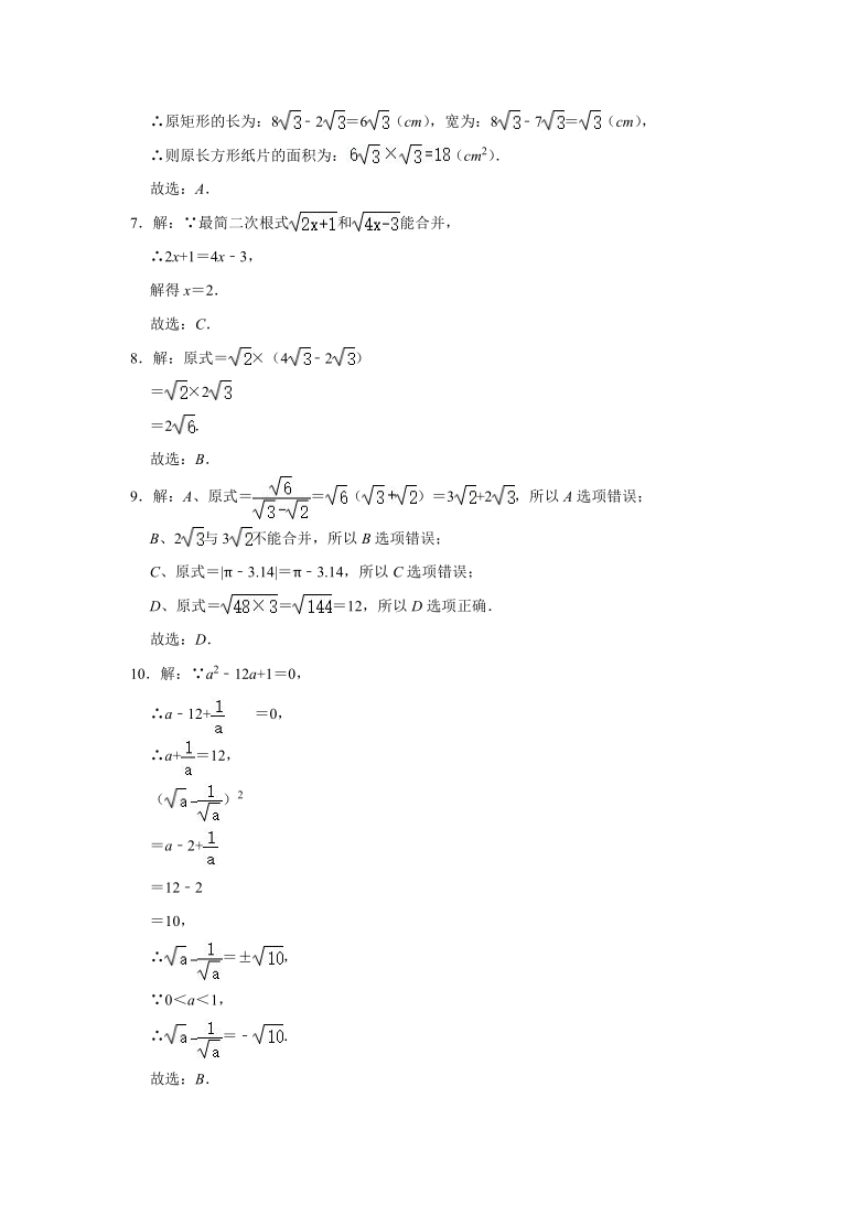 2020-2021学年人教版八年级数学下册16.3二次根式的加减同步提升训练(word解析版)