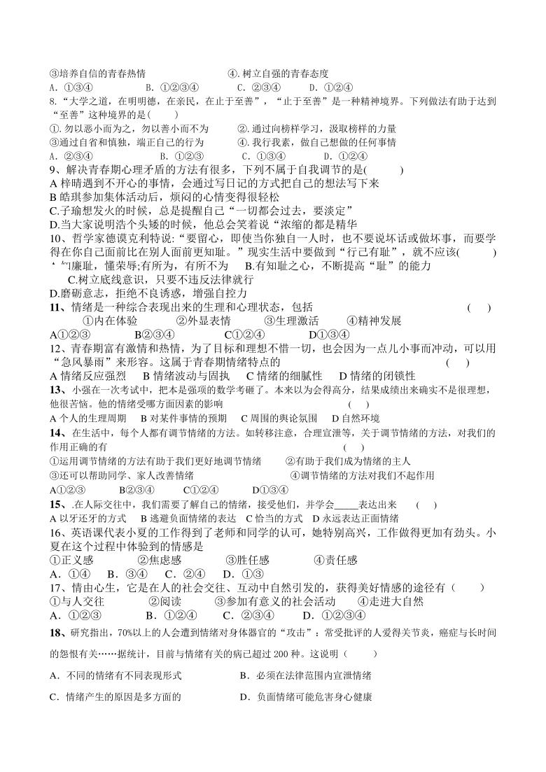 河北省邯郸市临漳县2020-2021学年七年级下学期期中考试道德与法治试题(word版 含答案)