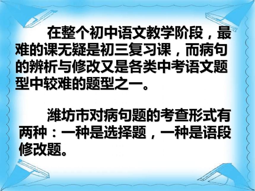 2021年中考语文二轮专题复习:病句与修辞 课件(24张PPT)