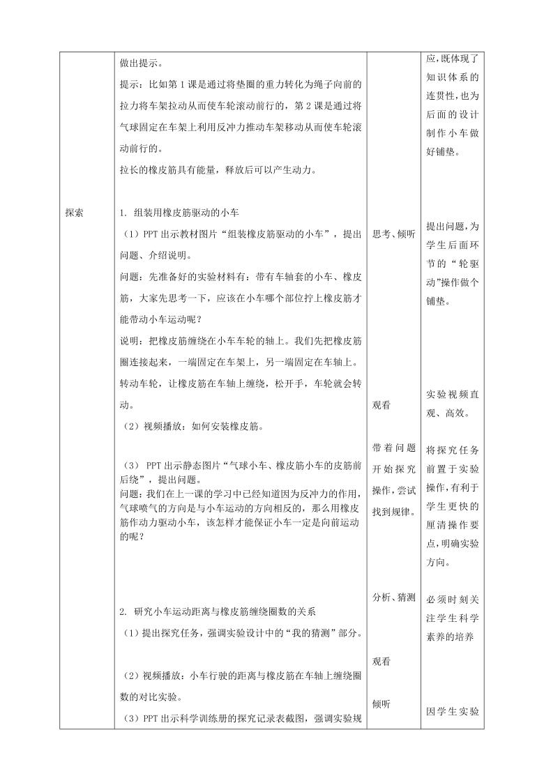 教科版(2017秋)四年级上册3.3 用橡皮筋驱动小车 教案(表格式)