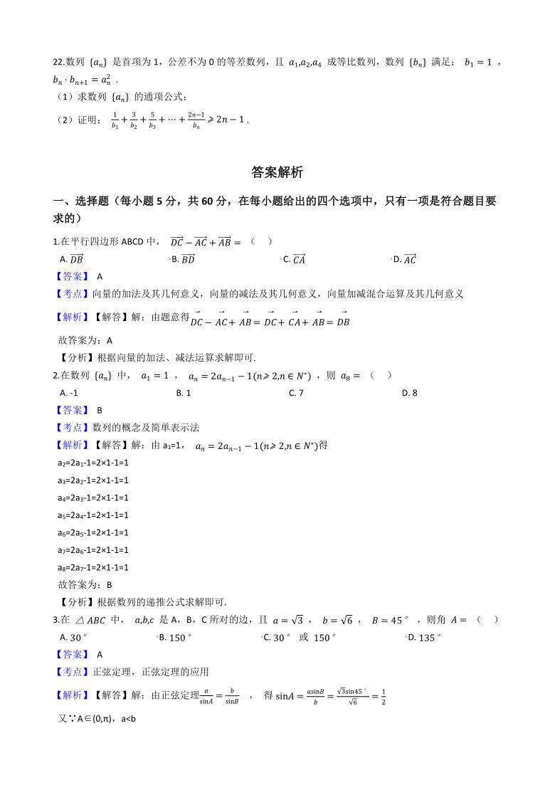四川省凉山州2020-2021学年高一下学期期末检测数学(理)试卷 (Word解析版)