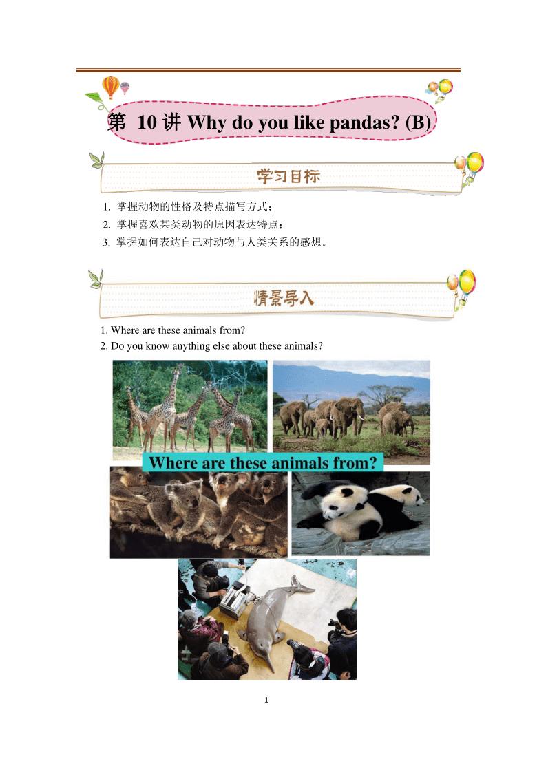 Unit 5 Why do you like pandas? Section B 知识点讲义