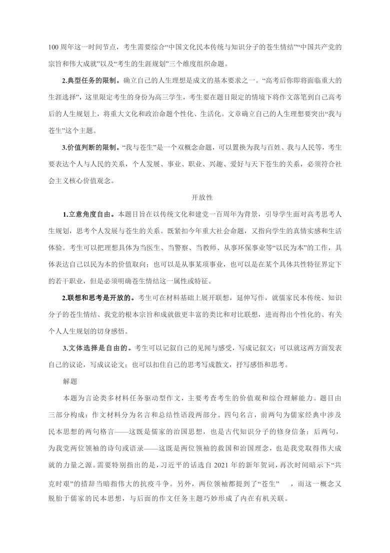 2021届高考作文写作指导:愿成医者,护佑苍生!(附文题详解及范文展示)