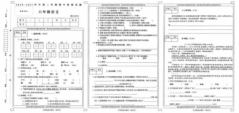 2020-2021学年山西省大同市新荣区六下期中语文试卷(含答案)