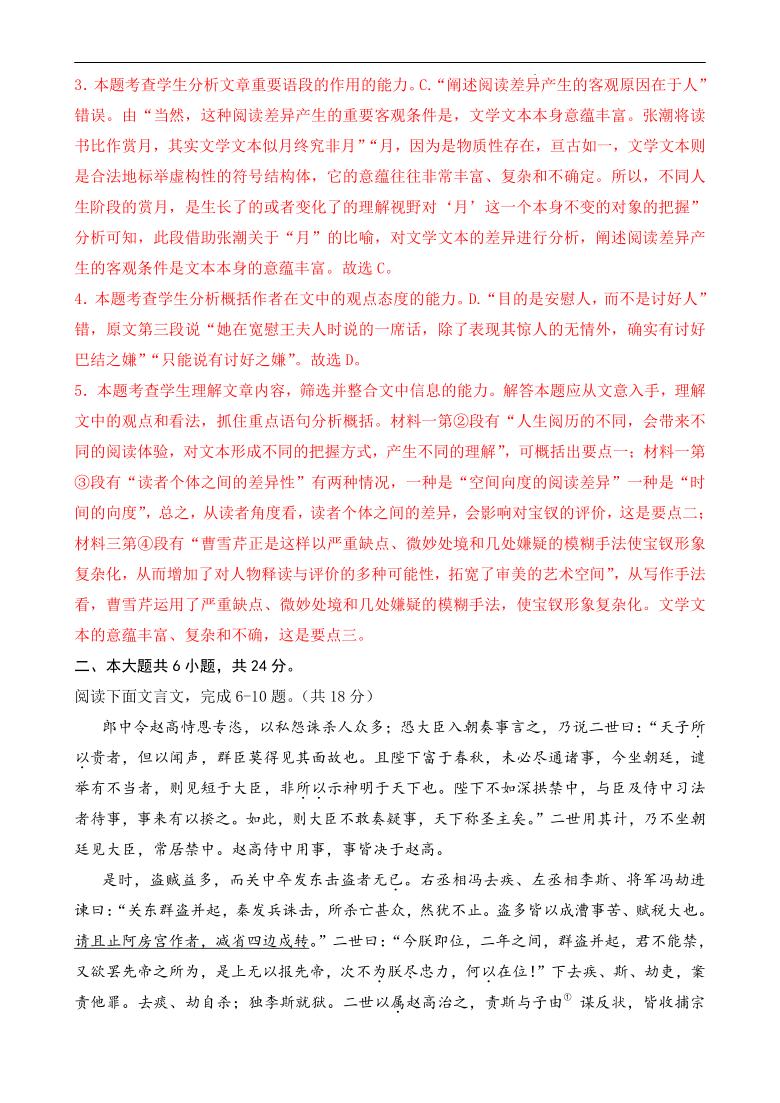 北京市备战2022年高考语文一轮复习检测卷三(word解析版)