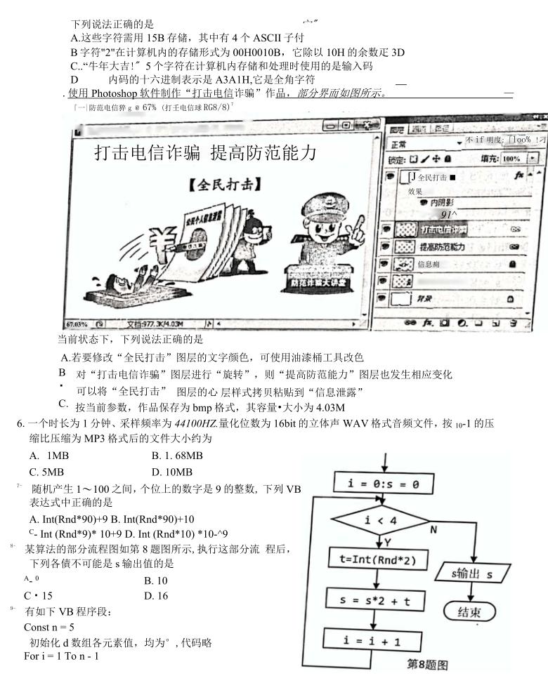 浙江省Z20聯盟(名校新高考研究聯盟)高三下學期5月第三次聯考技術試題 Word版含答案