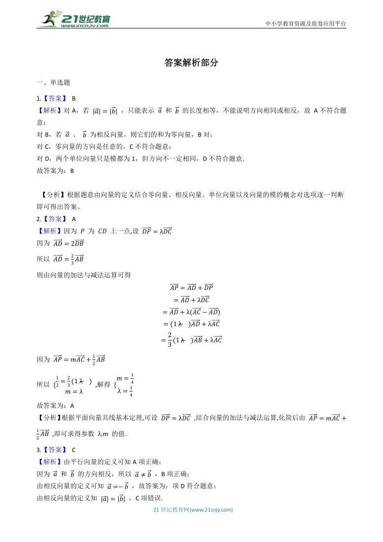 6.2 平面向量的概念和运算  同步练习(含解析)