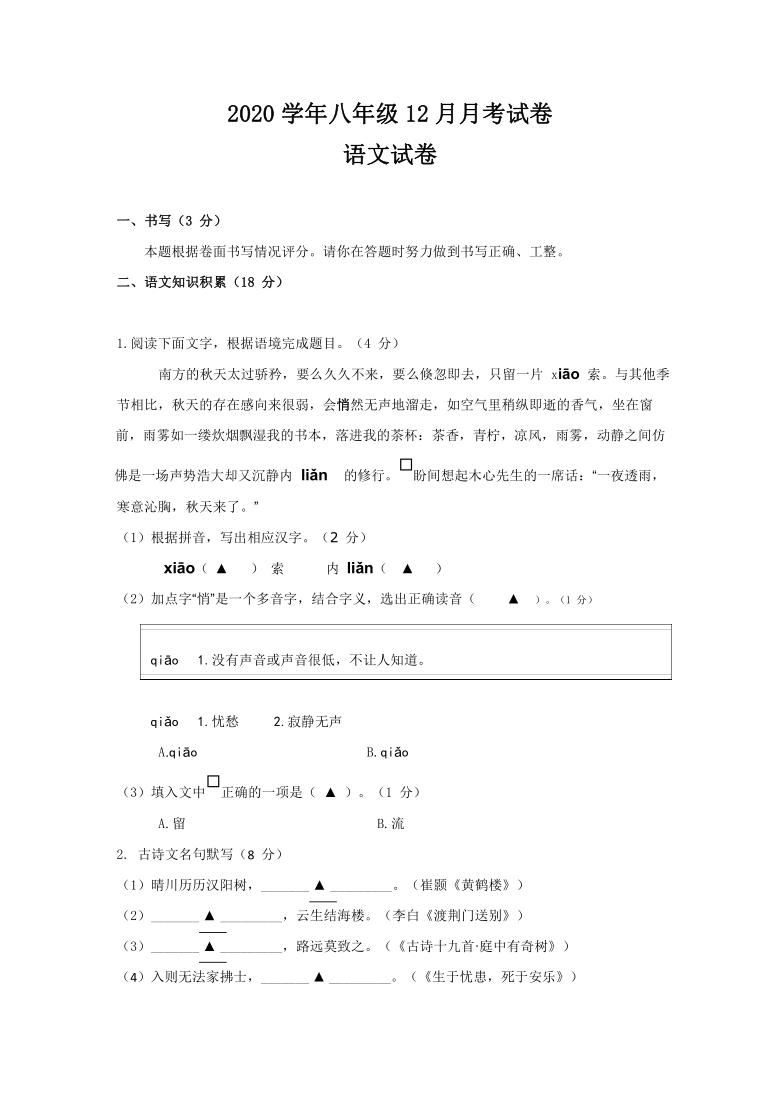 浙江省绍兴市2020-2021学年第一学期八年级12月月考语文试题(word版,无答案)