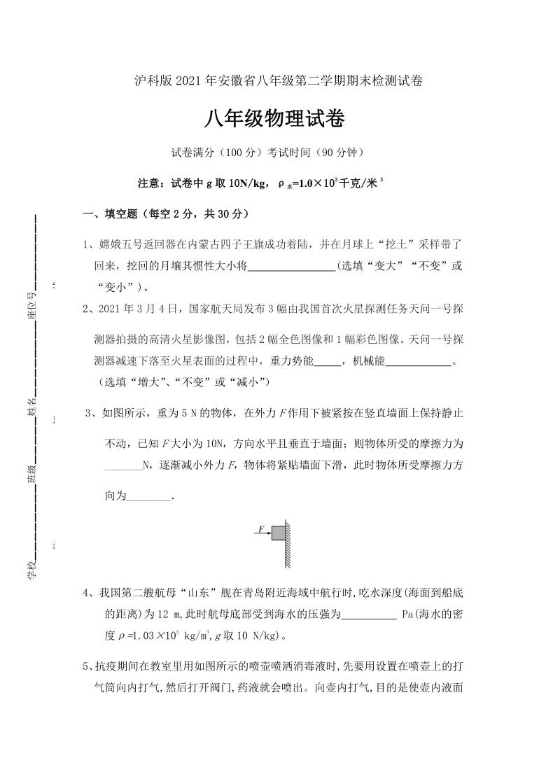 安徽省2020-2021学年八年级下学期期末检测试卷含答案