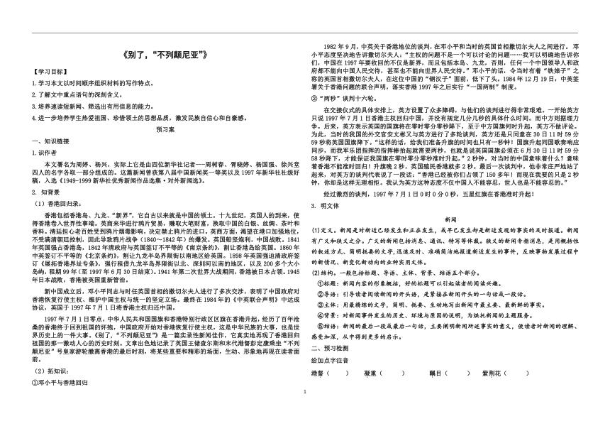 """2021-2022学年统编版高中语文选择性必修上册3.1《别了,""""不列颠尼亚""""》导学案(含答案)"""