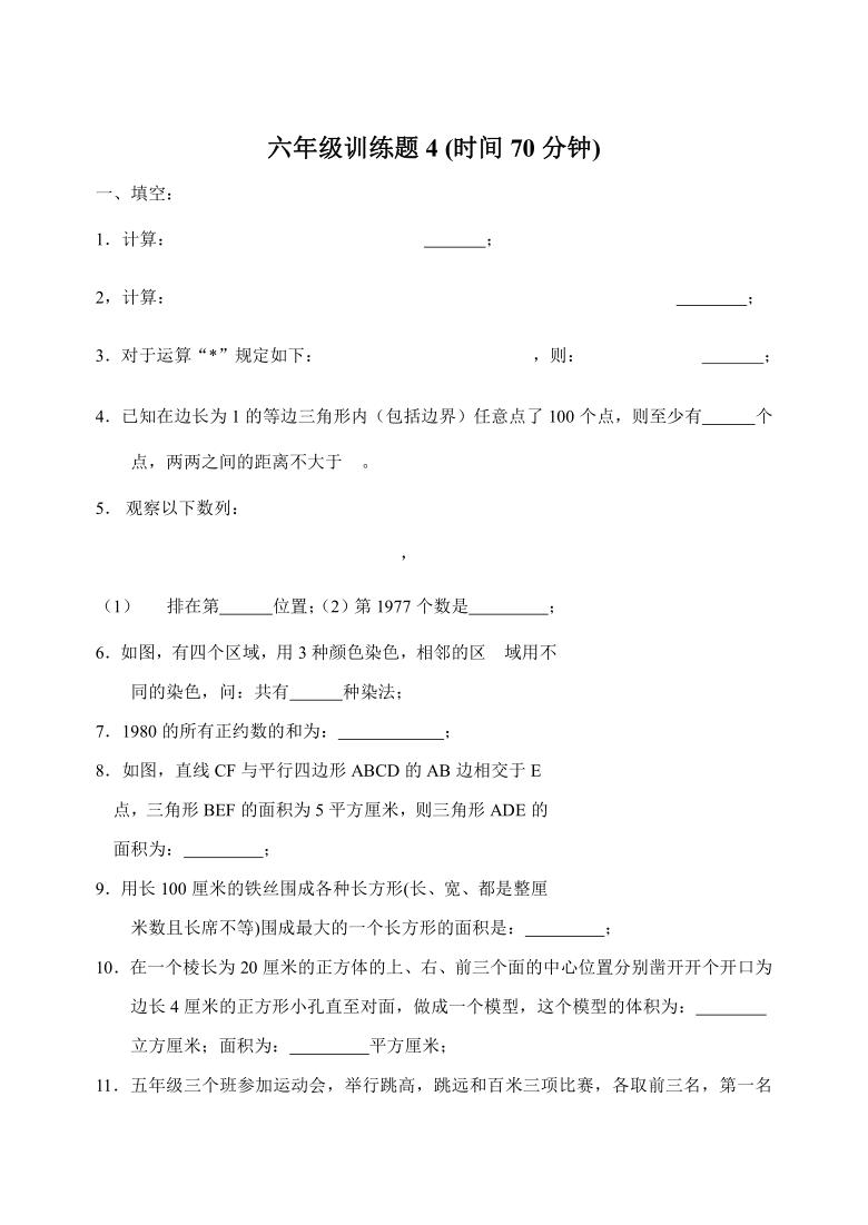 六年级下册数学 2021年小升初综合训练题4(含答案)全国通用