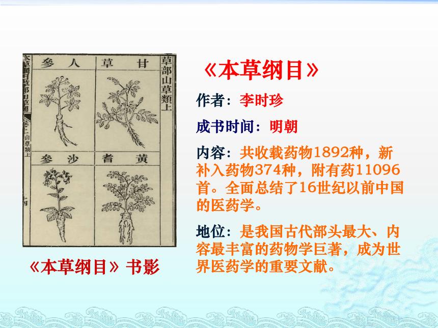 (中职)人教版中国历史全一册 6.2 科学技术的进步 课件(17张PPT)