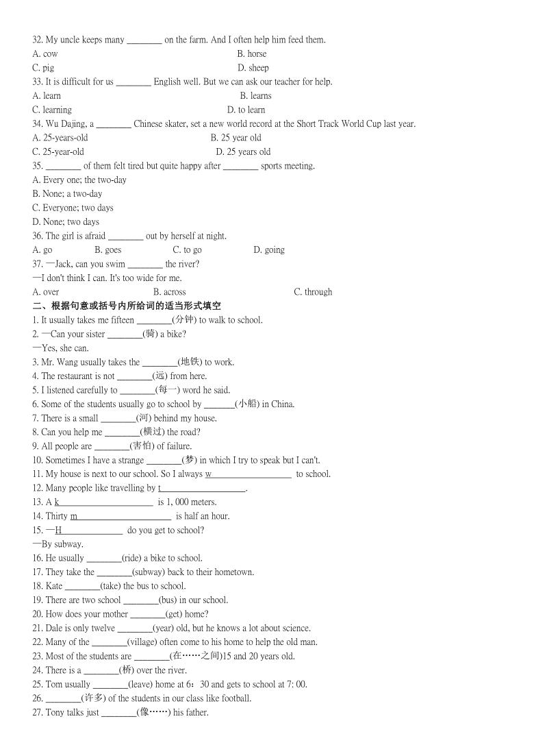 2020-2021学年人教版英语七年级下册Unit 3 How do you get to school?重点词汇、语法自测(含答案)