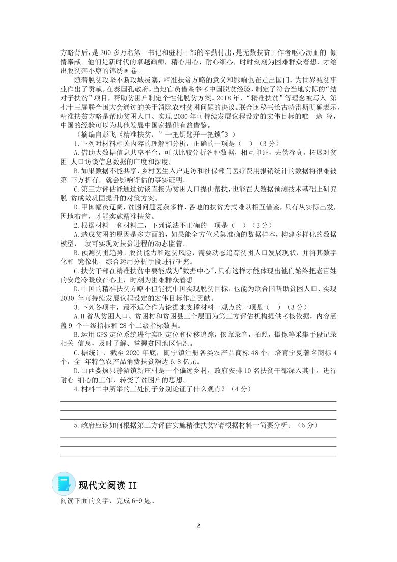 2022届高三语文现代文阅读提升专练(第134练)(含答案)