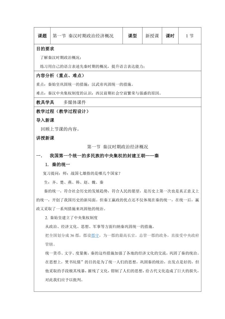 (中职)中国历史全一册:第二章 第一节 秦汉时期政治经济概况 教案